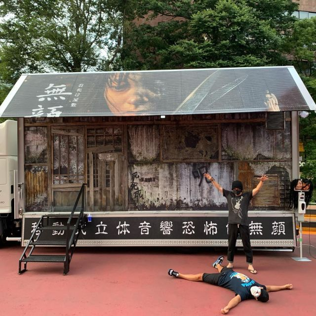 MUGAN: Yo yo yo y'all… are you a thrill seeker and love horror films? If so, this portable haunted scare truck is a must!  Here until August 14th right under tokyo tower, my bro @amazing_jiro created his first portable scare attraction!  Safe and clean… but you may soil your pants! #boo #mugantruck